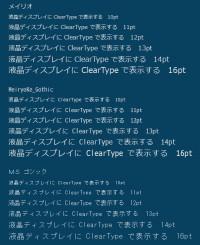 メイリオ・MeiryoKe_Gothic・MS ゴシック