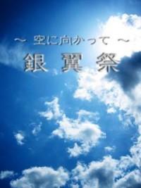 銀翼祭〜空に向かって〜