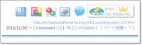 その記事に付いた(リンクの張られた)ツイート数の表示,ツイートするボタン画像 等