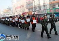 中国公捕公判大会