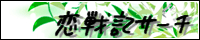 rensenkisearch.jpg