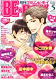 MAGAZINE BE�~BOY (�}�K�W���r�[�{�[�C) 2012�N 05���� [�G��]