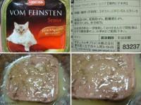 フォムシニアwet鶏肉と子羊肉