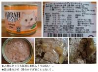 ヤラーサーモンパテ200g缶