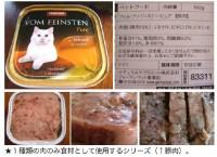 フォム猫ピュア豚肉