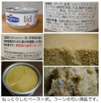 ヒルズl/d缶
