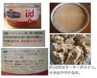 旧i/d缶