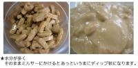 腎サポパウチ2