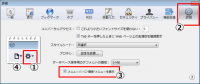 Safari 「UserAgent」を変更するための 開発メニュー表示方法