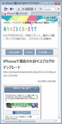 カスタマイズした スマートフォン用テンプレート, Windows版 Safari での表示