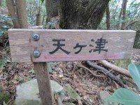 天ヶ津 標識-s