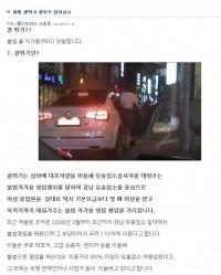 韓国の違法タクシー