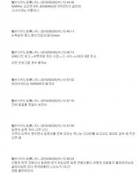 crazy korean said8