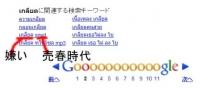 グーグルタイランドで検索すると、タイ語で嫌いと入力すると少女時代が出てくる。