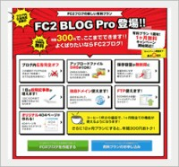 FC2ブログ 有料プラン(Pro)