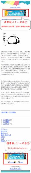 FC2携帯版 での広告