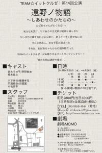 14toono_ura02.jpg