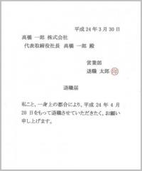 すべての講義 縦書き 便箋 テンプレート : 退職届 (願) の書き方 ...
